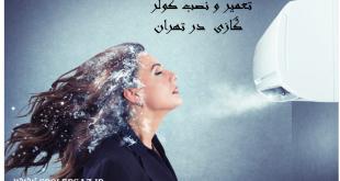 علت خاموش شدن کولر گازی به صورت ناگهانی تعمیر کولرگازی در تهران