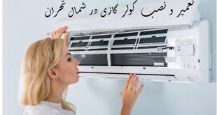 نصب و تعمیر کولرگازی در شمال تهران