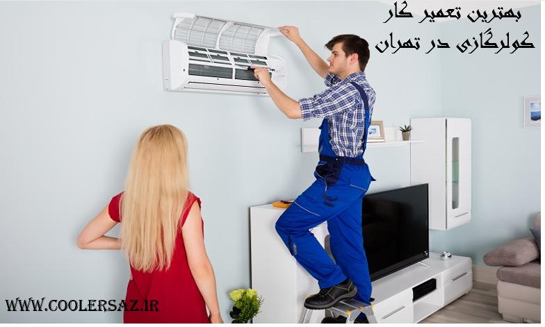 بهترین تعمیرکار کولرگازی در تهران