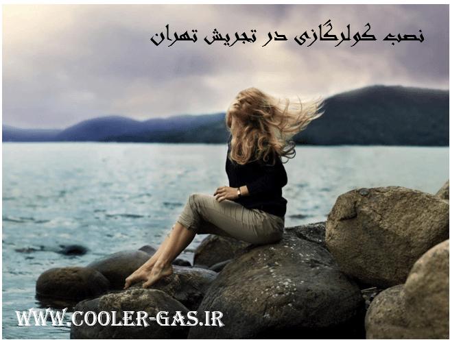 نصاب کولرگازی و نصب اسپیلت در تجریش تهران